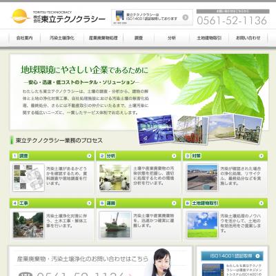 東立テクノクラシー WEBサイト